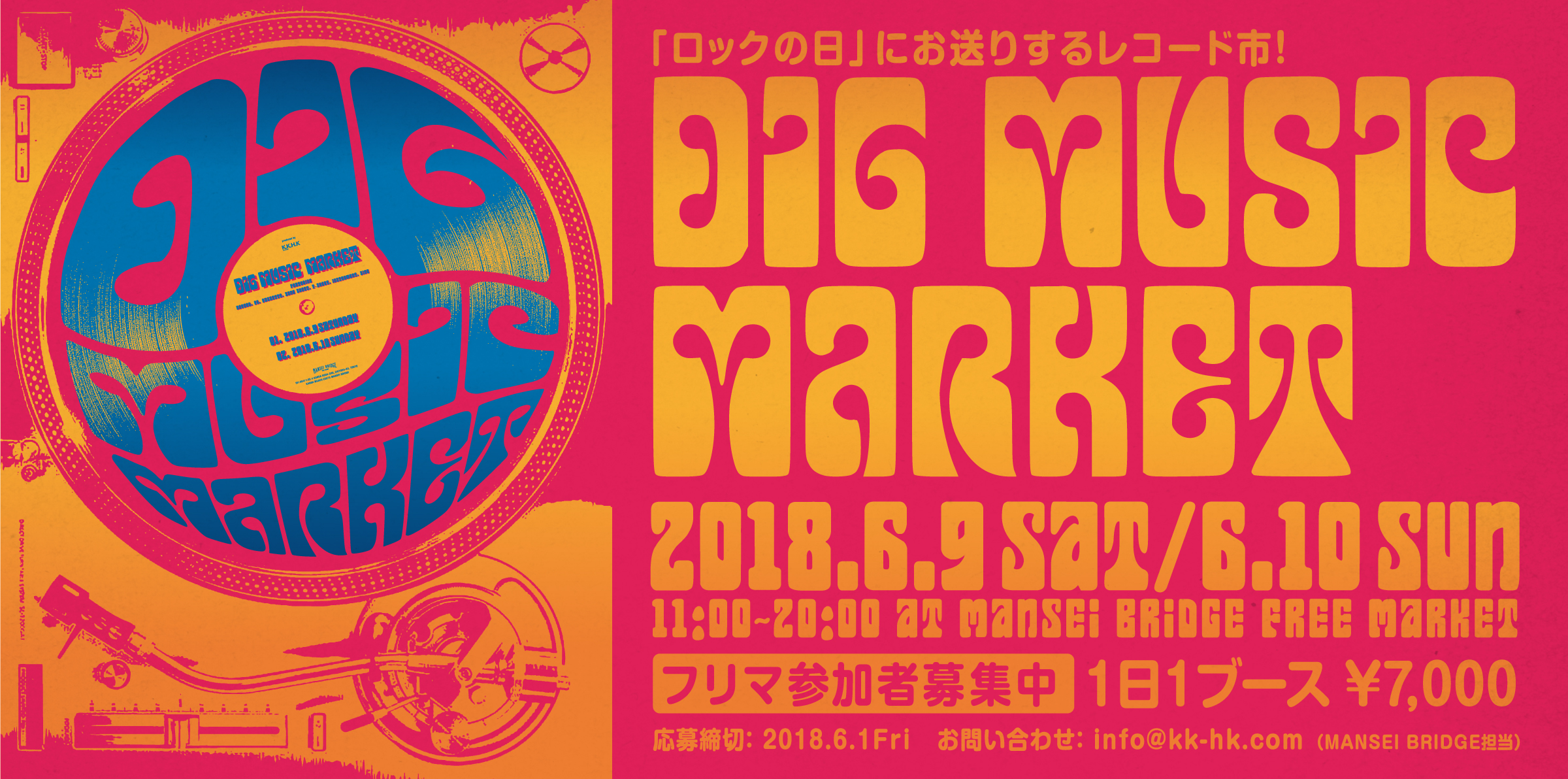 Dig music market 2400 1192 hp